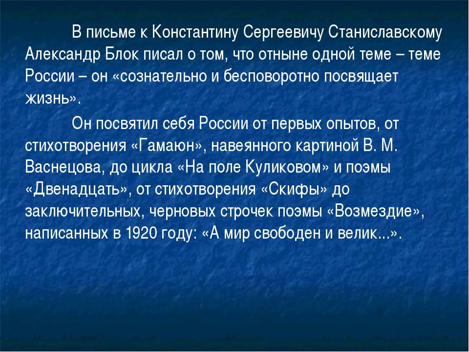 В письме к Константину Сергеевичу Станиславскому Александр Блок писал о том...