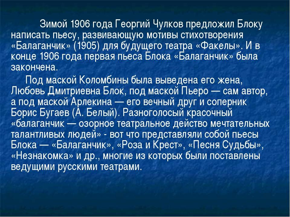 Зимой 1906 года Георгий Чулков предложил Блоку написать пьесу, развивающую...