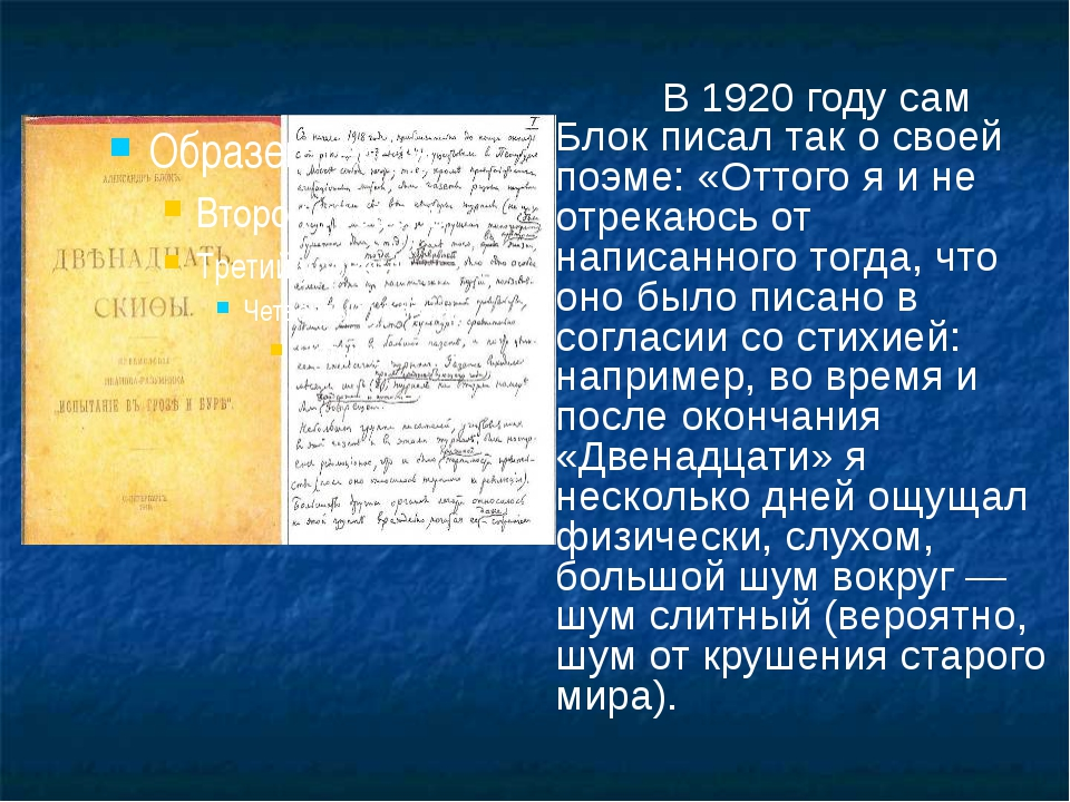 В 1920 году сам Блок писал так о своей поэме: «Оттого я и не отрекаюсь от н...