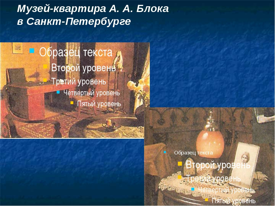 Музей-квартира А. А. Блока в Санкт-Петербурге
