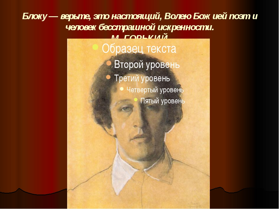 Блоку — верьте, это настоящий, Волею Божией поэт и человек бесстрашной искрен...