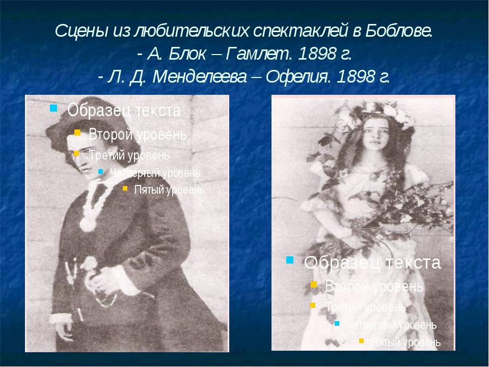Сцены из любительских спектаклей в Боблове. - А. Блок – Гамлет. 1898 г. - Л....