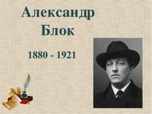 Александр Блок 1880 - 1921