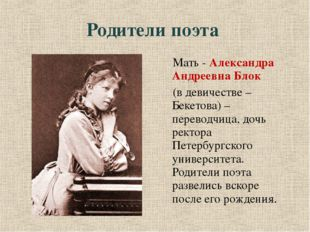 Родители поэта Мать - Александра АндреевнаБлок (в девичестве – Бекетова) –