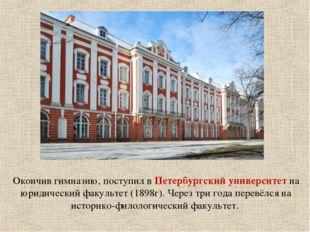 Окончив гимназию, поступил в Петербургский университет на юридический факульт