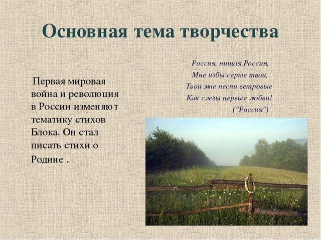 Основная тема творчества Первая мировая война и революция в России изменяют т...