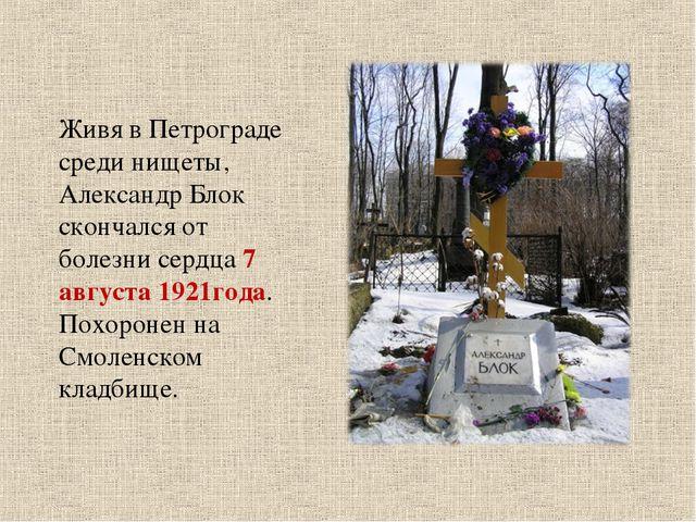 Живя в Петрограде среди нищеты, Александр Блок скончался от болезни сердца 7...