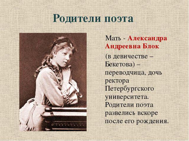 Родители поэта Мать - Александра АндреевнаБлок (в девичестве – Бекетова) –...