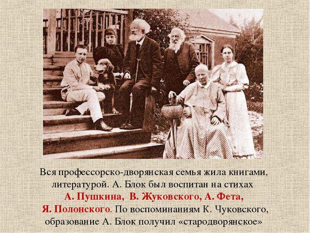 Вся профессорско-дворянская семья жила книгами, литературой. А. Блок был восп...