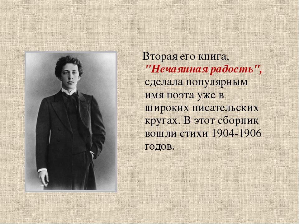 """Вторая его книга, """"Нечаянная радость"""", сделала популярным имя поэта уже в ши..."""