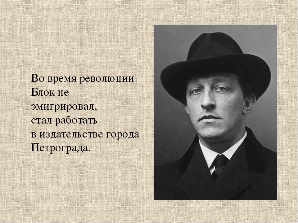 Во время революции Блок не эмигрировал, стал работать в издательстве города...