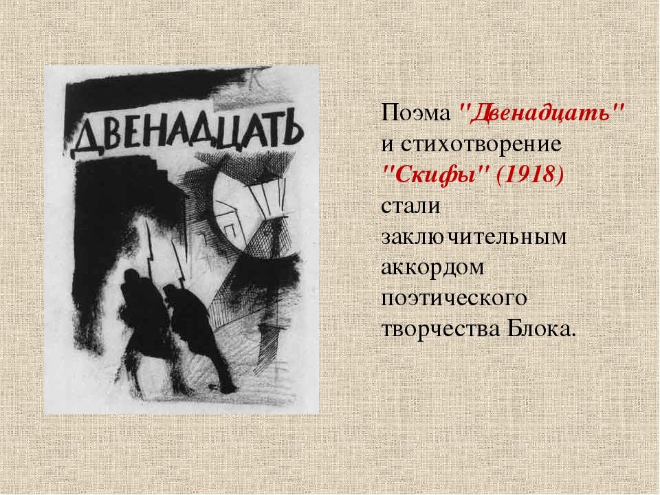 """Поэма """"Двенадцать"""" и стихотворение """"Скифы"""" (1918) стали заключительным аккорд..."""