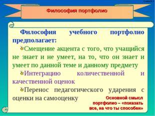 Слайд № 5 Философия портфолио Философия учебного портфолио предполагает: Смещ