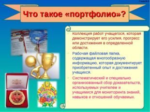 Слайд № 6 Что такое «портфолио»? Коллекция работ учащегося, которая демонстри