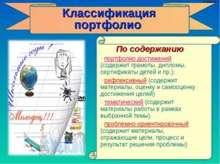 Слайд № 7 Классификация портфолио По содержанию портфолио достижений (содержи