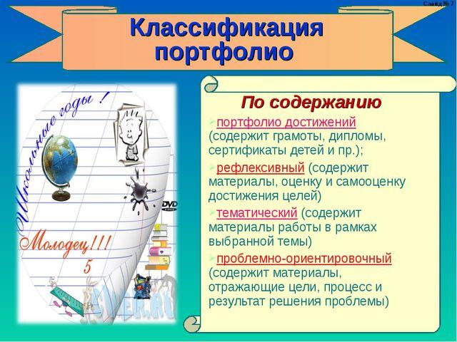 Слайд № 7 Классификация портфолио По содержанию портфолио достижений (содержи...