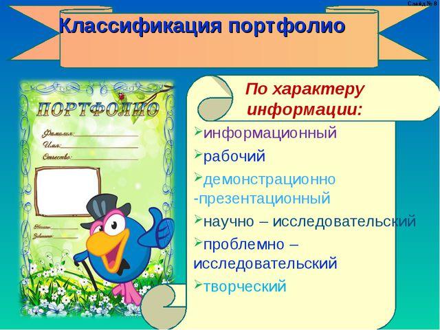 Слайд № 8 Классификация портфолио По характеру информации: информационный раб...