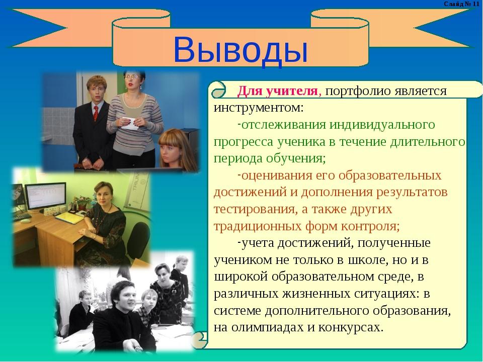 Слайд № 11 Для учителя, портфолио является инструментом: отслеживания индивид...