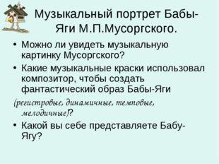 Музыкальный портрет Бабы-Яги М.П.Мусоргского. Можно ли увидеть музыкальную ка