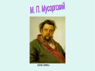 1839-1881г.