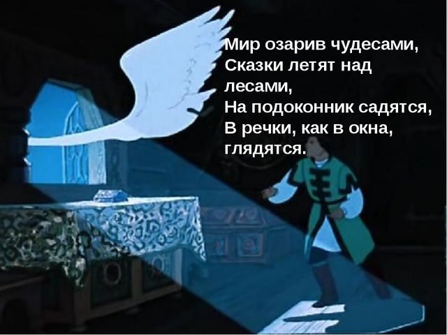 2. Мир озарив чудесами, Сказки летят над лесами, На подоконник садятся, В реч...