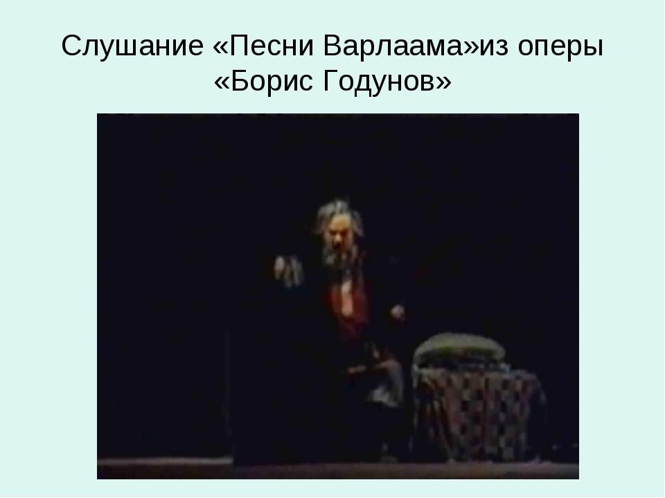 Слушание «Песни Варлаама»из оперы «Борис Годунов»