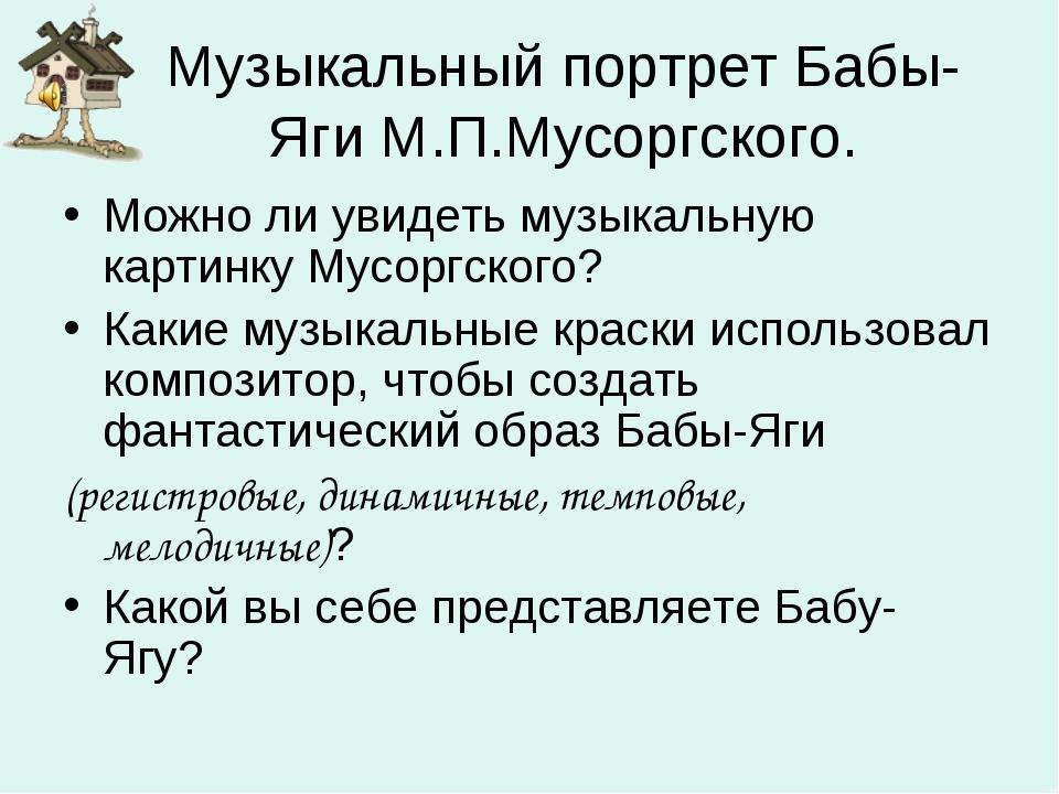 Музыкальный портрет Бабы-Яги М.П.Мусоргского. Можно ли увидеть музыкальную ка...