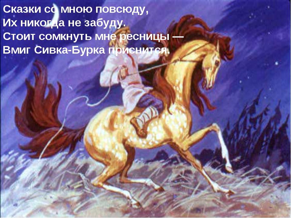 3. Сказки со мною повсюду, Их никогда не забуду. Стоит сомкнуть мне ресницы —...