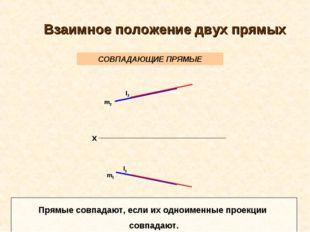 m2 l2 m1 l1 Прямые совпадают, если их одноименные проекции совпадают. Взаимно