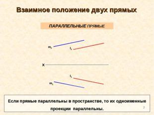 * m2 l2 m1 l1 Если прямые параллельны в пространстве, то их одноименные проек