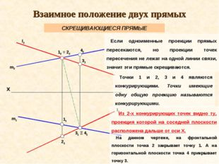 * m2 l2 m1 l1 12 ≡ 22 11 21 31 Ξ 41 32 42 Если одноименные проекции прямых пе