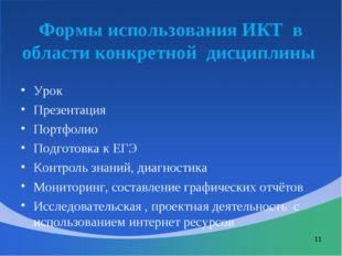 Формы использования ИКТ в области конкретной дисциплины Урок Презентация Порт