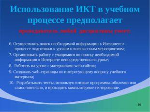 Использование ИКТ в учебном процессе предполагает преподаватель любой дисципл