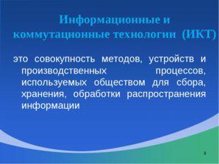 Информационные и коммутационные технологии (ИКТ) это совокупность методов, у