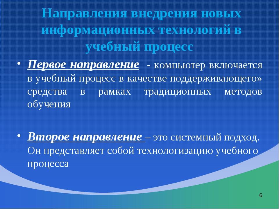 Направления внедрения новых информационных технологий в учебный процесс Перв...