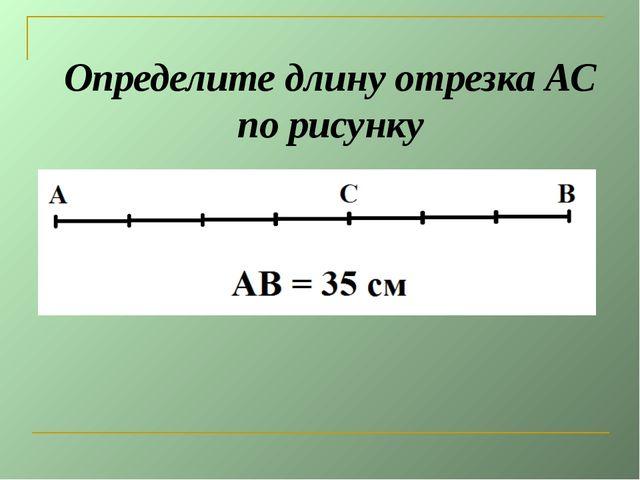 Определите длину отрезка АС по рисунку