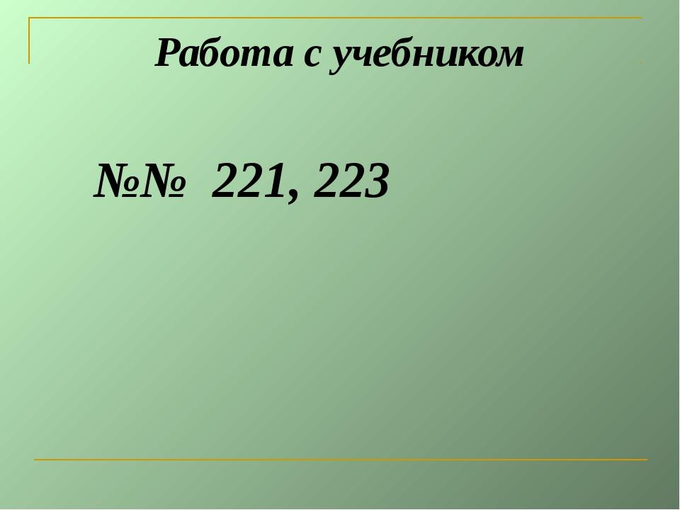 Работа с учебником №№ 221, 223