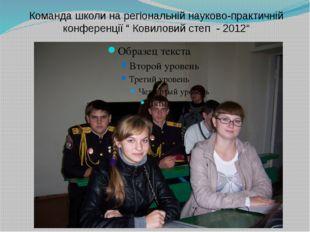 """Команда школи на регіональній науково-практичній конференції """" Ковиловий степ"""