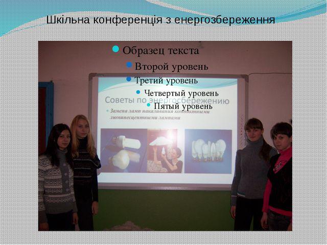 Шкільна конференція з енергозбереження