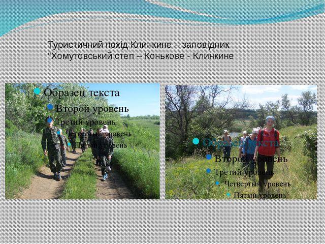 """Туристичний похід Клинкине – заповідник """"Хомутовський степ – Конькове - Клинк..."""