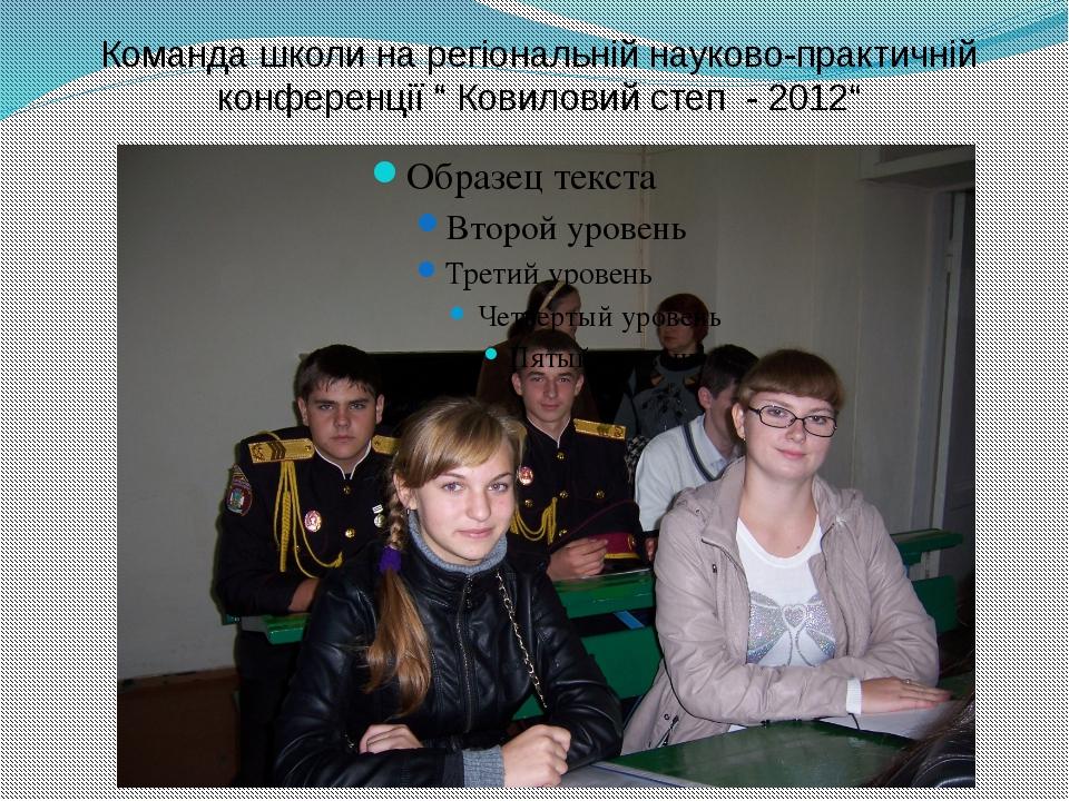 """Команда школи на регіональній науково-практичній конференції """" Ковиловий степ..."""