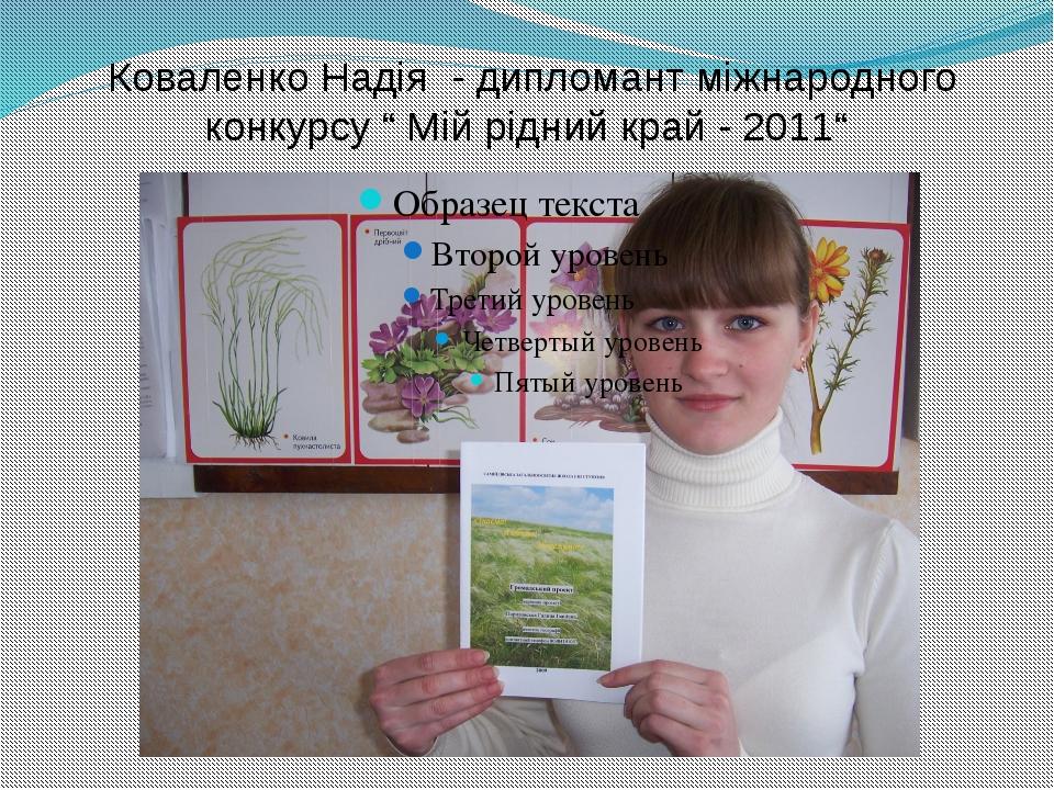 """Коваленко Надія - дипломант міжнародного конкурсу """" Мій рідний край - 2011"""""""