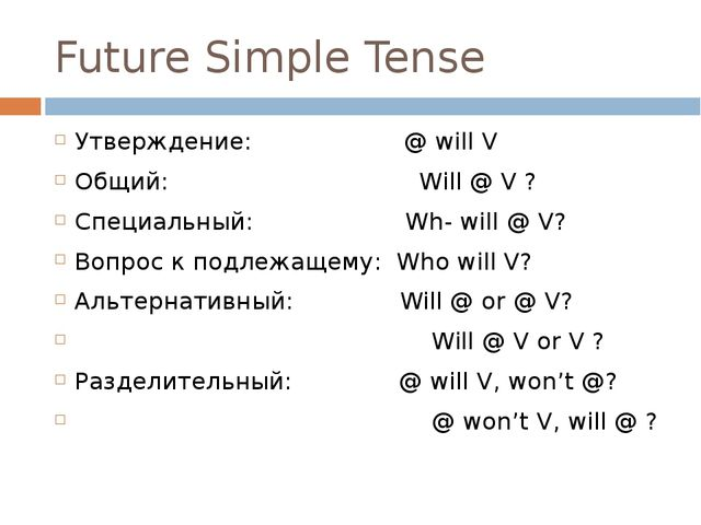 Future Simple Tense Утверждение: @ will V Общий: Will @ V ? Специальный: Wh-...