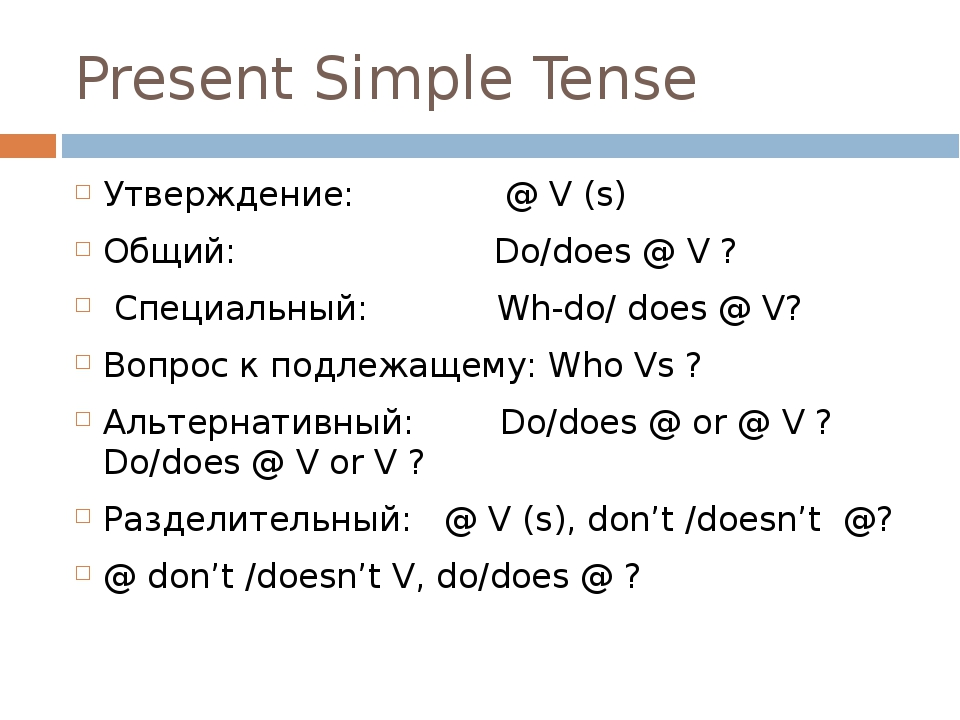 Present Simple Tense Утверждение: @ V (s) Общий: Do/does @ V ? Специальный: W...