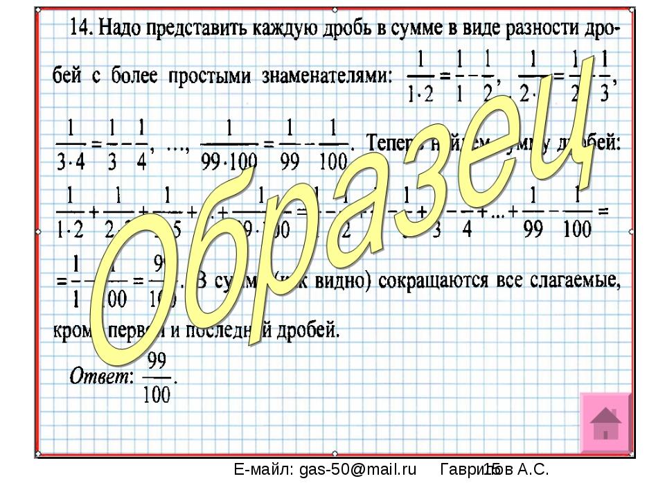 Е-майл: gas-50@mail.ru Гаврилов А.С.