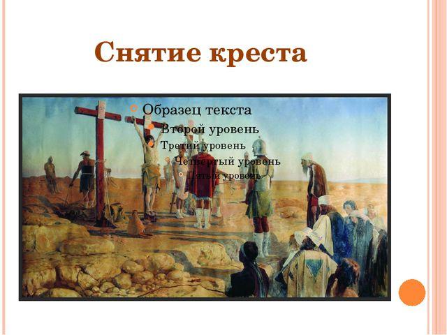 Снятие креста