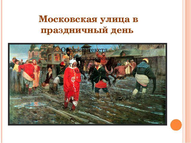 Московская улица в праздничный день