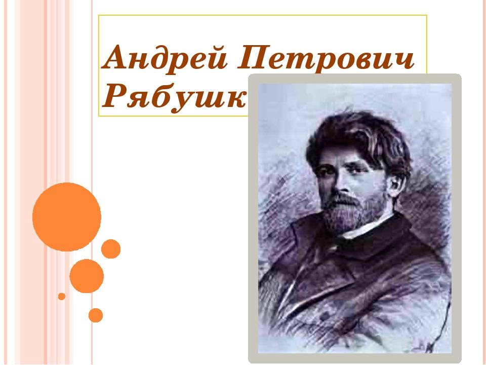 Андрей Петрович Рябушкин