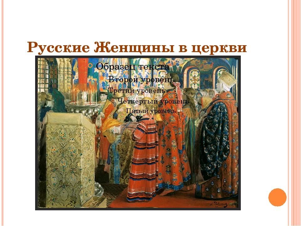 Русские Женщины в церкви