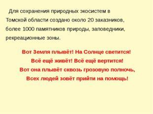 Для сохранения природных экосистем в Томской области создано около 20 заказн